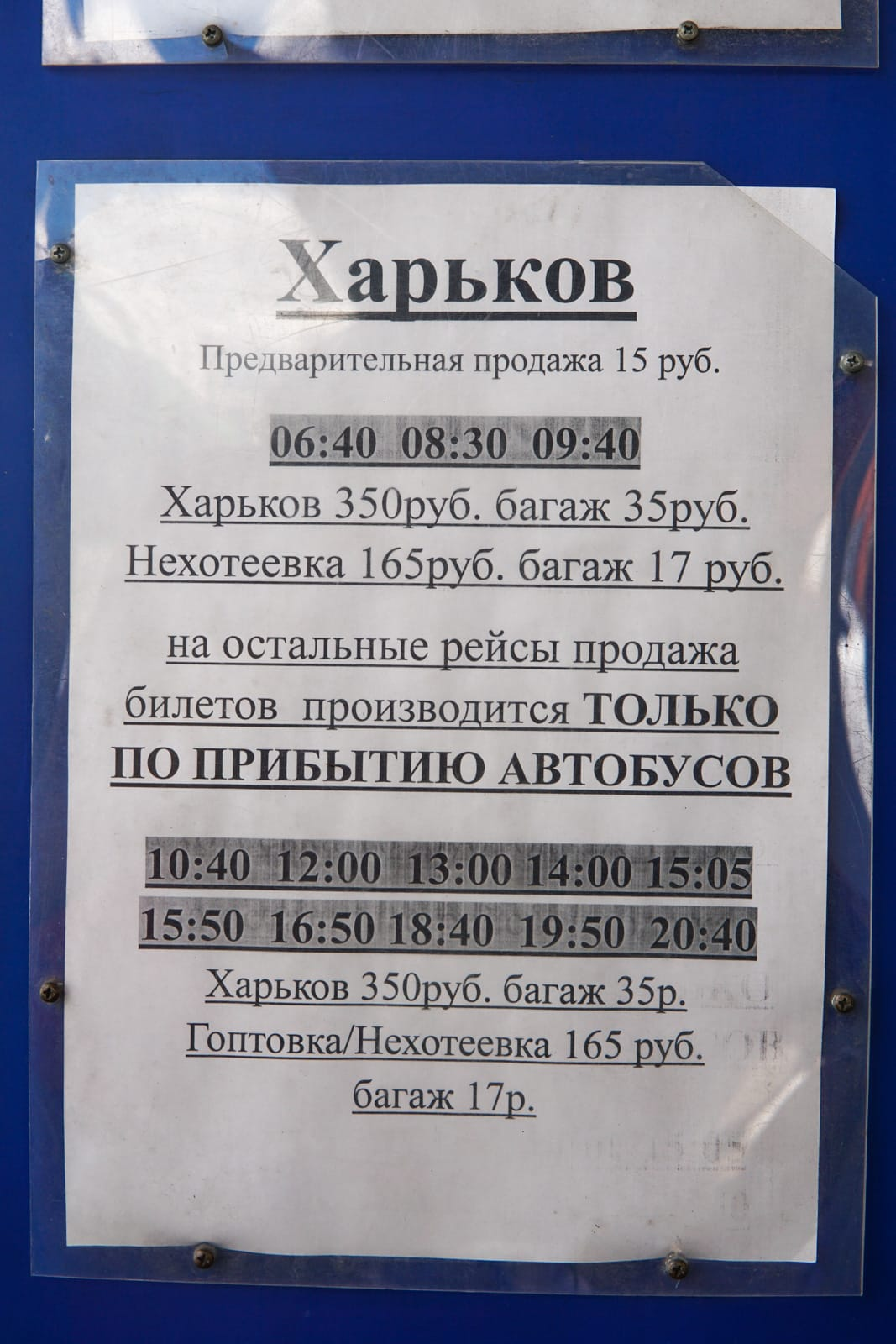 Bus ticket prices to Kharkiv, Ukraine