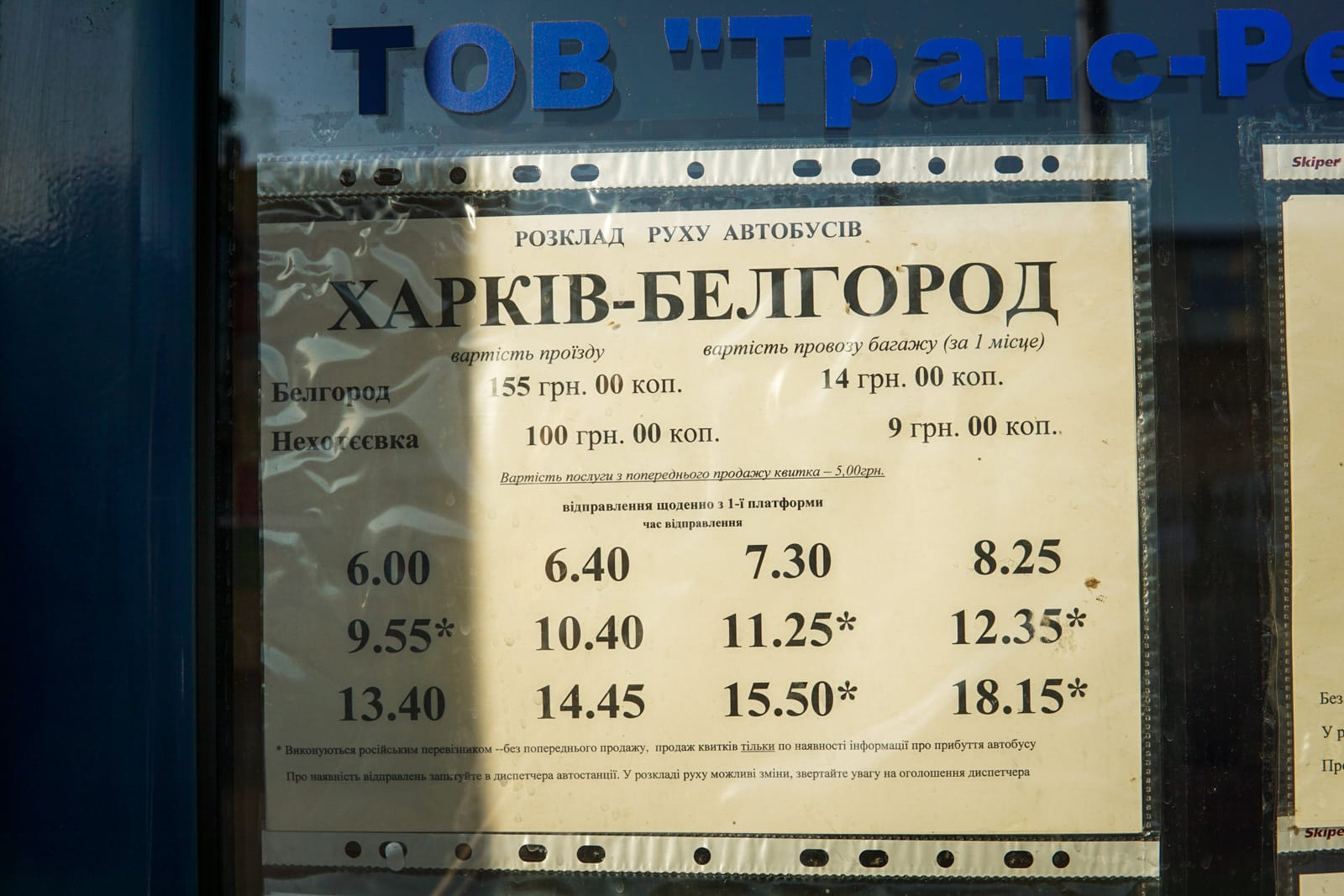 Bus ticket times and prices for Kharkiv to Belgorod, Russia