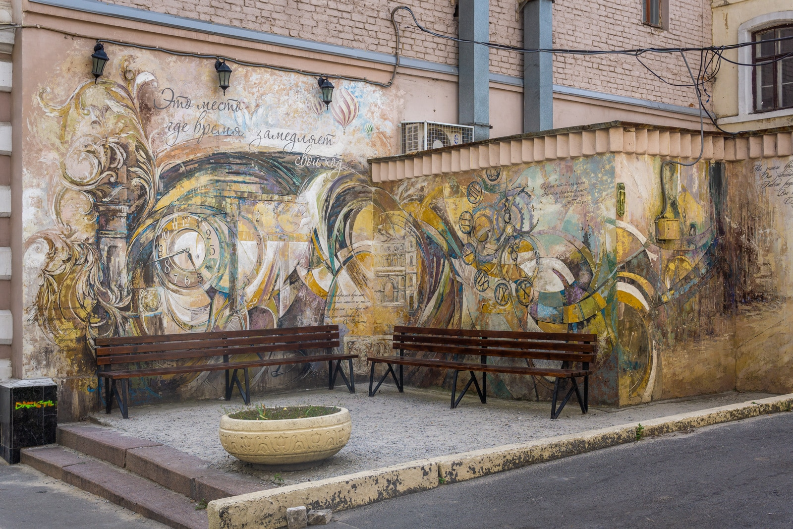 Street art in Kharkiv, Ukraine