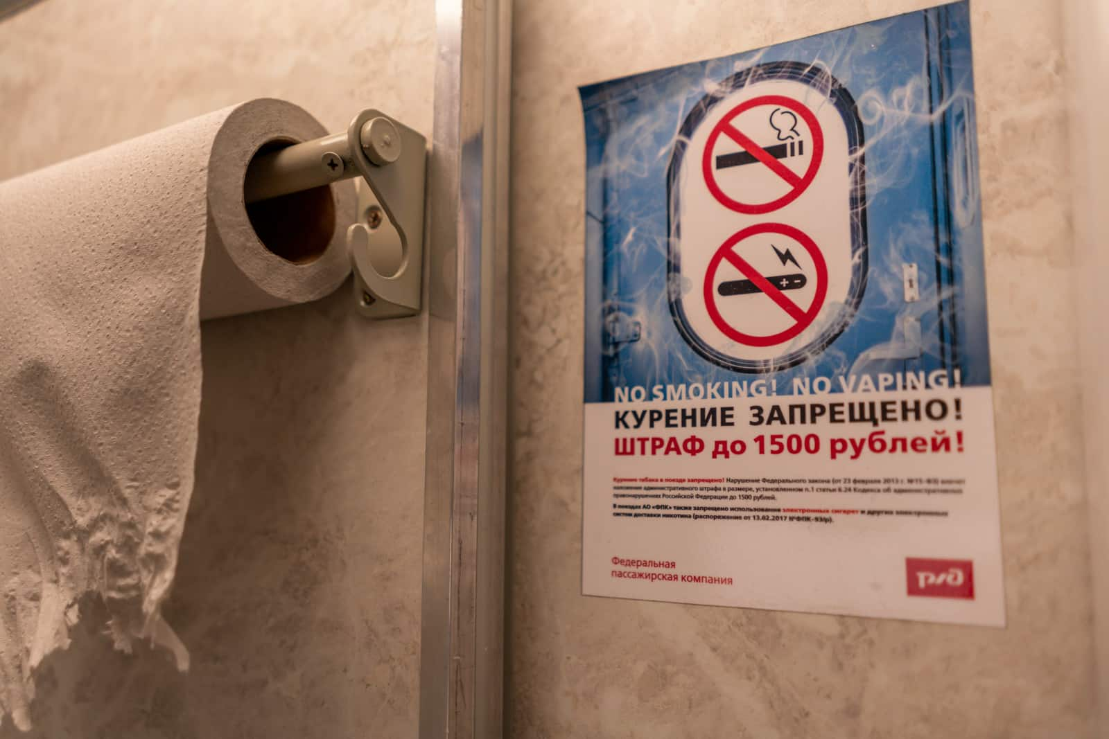 No smoking sign in toilet of Trans-Siberian train in Russia